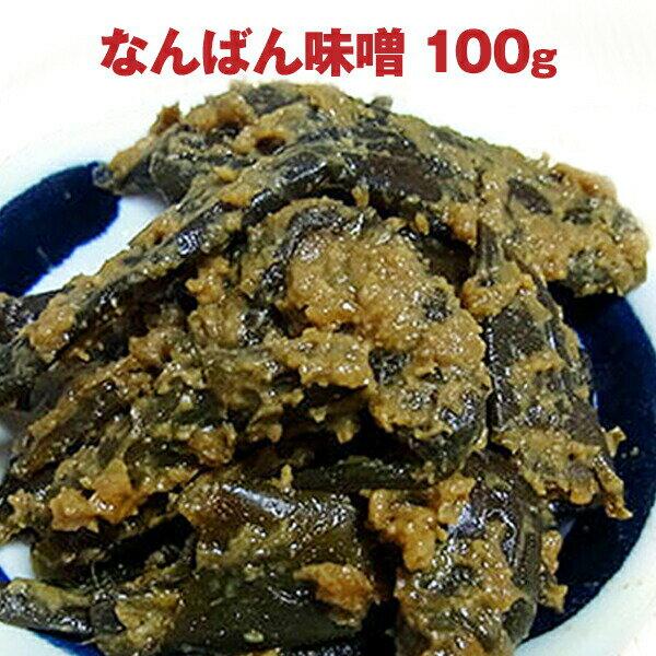 なんばん味噌 100g国産 日本 青とうがらし 青トウガラシ みそ 漬けこむ 仙台 牛タン 牛タン定食 牛たん焼き 相性抜群 付け合わせ つけあわせ 欠かせない一品 おつまみ ご飯 おかず 一緒 辛さ 美味しさ 南蛮