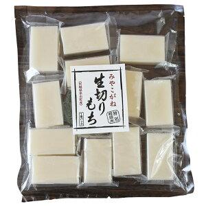 みやこがね 生切り餅 700g×6袋【送料無料】