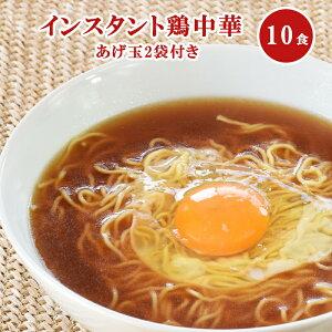インスタント鶏中華 10食(あげ玉2袋付き)【送料無料】《乾麺で保存に最適!》
