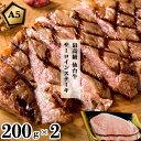 最高級 サーロイン ステーキ A5 仙台牛 200g×2 ギフト お祝い プレゼント 和牛 牛肉 高級 国産 内祝い グルメ お返し…