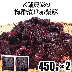 無添加 梅干し用 しそ 梅酢漬け 紫蘇 1kg( 500g 2袋) 青森県 減農薬 赤しそ 赤紫蘇 産地直送 梅 シソ もみしそ シソ 送料無料 (一部地域除く) シソの葉 しその葉 梅干し作り 1キロ