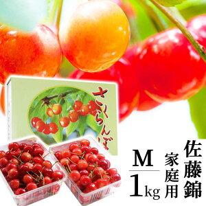 減農薬 さくらんぼ 佐藤錦 1kg (500g×2) 青森県 良品 M バラ詰 家庭用 フルーツ お取り寄せ 訳あり 送料無料