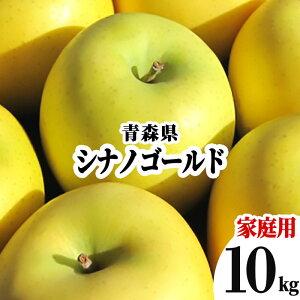 【発送:11月下旬】青森県 りんご シナノゴールド 訳あり 10kg 家庭用 わけあり 青りんご【林檎 リンゴ 果物 フルーツ 10キロ 送料無料】