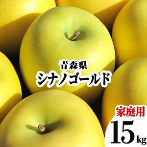 【発送:11月下旬】青森県 りんご シナノゴールド 訳あり 15kg 家庭用 わけあり 青りんご【林檎 リンゴ 果物 フルーツ 15キロ 送料無料】