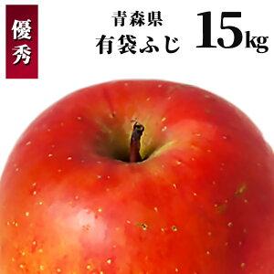 \クーポン対象!/青森県 りんご 有袋ふじ 15kg 優秀 ギフト 贈答用 ふじ 林檎 フジ リンゴ 果物 フルーツ 15キロ 送料無料(一部地域除く)