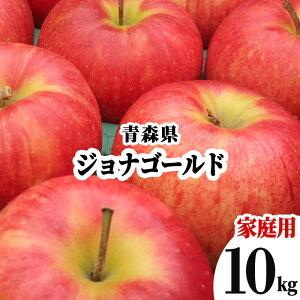 【発送:10月下旬〜】 青森県 りんご 訳あり 10kg ジョナゴールド 家庭用 わけあり 林檎 リンゴ 赤りんご 果物 フルーツ 10キロ 自宅用 産地直送 送料無料
