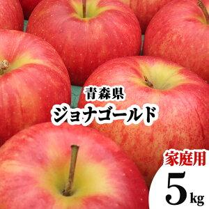 【発送:10月下旬〜】 青森県 りんご 訳あり 5kg ジョナゴールド 家庭用 わけあり 林檎 リンゴ 赤りんご 果物 フルーツ 5キロ 自宅用 産地直送 送料無料