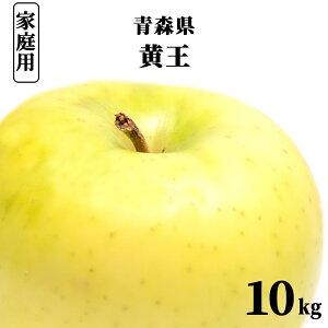 減農薬 青森県 りんご 訳あり 10kg 黄王 家庭用 わけあり 【青りんご/林檎/はとらず/リンゴ/果物/フルーツ/化学肥料不使用/10キロ/送料無料】