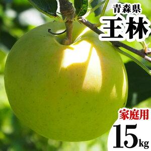 減農薬 青森県 りんご 王林 訳あり 15kg 家庭用 わけあり 青りんご【林檎 リンゴ おうりん 果物 フルーツ 化学肥料不使用 15キロ 送料無料】