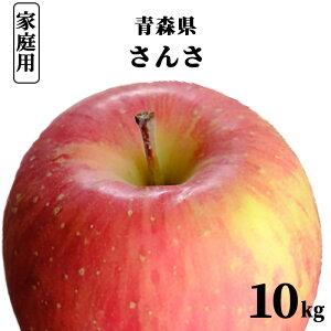 減農薬 青森県 りんご 訳あり 10kg さんさ 葉とらず 家庭用 わけあり 【赤りんご/林檎/はとらず/リンゴ/果物/フルーツ/化学肥料不使用/10キロ/送料無料】