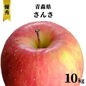 減農薬 青森県 りんご 10kg 優秀 贈答用 ギフトさんさ 葉とらず【赤りんご/林檎/リンゴ/果物/フルーツ/化学肥料不使用/10キロ/送料無料】