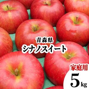 【発送:10月下旬〜】 青森県 りんご 訳あり 5kg シナノスイート 家庭用 わけあり 林檎 リンゴ 赤りんご 果物 フルーツ 5キロ 自宅用 産地直送 送料無料
