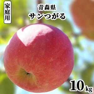 減農薬 青森県 りんご サンつがる 訳あり 10kg 葉とらず 家庭用 わけあり 【赤りんご/林檎/つがる/はとらず/さんつがる/リンゴ/果物/フルーツ/化学肥料不使用/10キロ/送料無料】