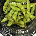 ちゃ豆 冷凍 1kg(200g 5袋) 山形産 冷凍 枝豆 だだちゃ豆 送料無料【茶豆/枝豆/冷凍/野菜/えだまめ/ちゃ豆/だだ茶豆/…