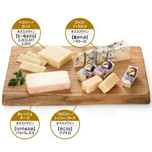 【海外お取り寄せ】 HIS イタリア お土産 イタリア チーズセット (イタリア 土産 お土産 みやげ おみやげ チーズ 乳製品 加工品)(直送品)