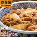 【送料無料】吉野家 牛丼の具 120g入り×10袋セット (惣菜 おかず 牛丼 吉野家の牛丼 ごはんのお供 レトルト レトルト…