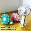 ハンディファン/ハンディ扇風機/ミニ扇風機/クールファン
