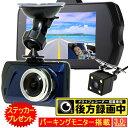 ドライブレコーダー パーキングモニター 2カメラ 【ラッキーシール対応】 今だけドラレコ ステッカーをプレゼント W録…
