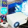 プロジェクター/dvd一体型/ホームシアター/小型/スマホ/150インチ