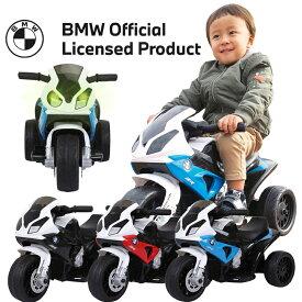 電動乗用BMW 電動乗用バイク 電動乗用玩具 こども用 乗用3輪バイク BMW S1000RR RA-BMRR おもちゃ 乗用玩具 三輪車 電動乗用玩具 バイク BMW正規ライセンス商品 【沖縄・離島販売不可】