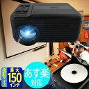 【充電ケーブルブレスプレゼント】プロジェクター DVD一体型 RA-PD090 30〜150インチ 小型 本体 スマホ 天井 ホームシ…