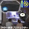 プロジェクター/dvd一体型/小型/本体/スマホ/天井/ホームシアター