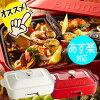 ホットプレート/ブルーノ/コンパクト/焼肉