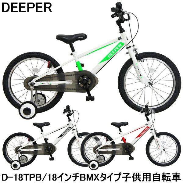 【ラッキーシール対応】【子供用自転車】【BMX】【自転車】 DEEPER 18インチ 幼児用自転車 D-18TPB 2019年モデル 補助輪付き 男の子 おしゃれ 【】