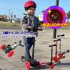 キックボード/3輪/光る/子供/ブレーキ付き/キックスケーター/キックスクーター