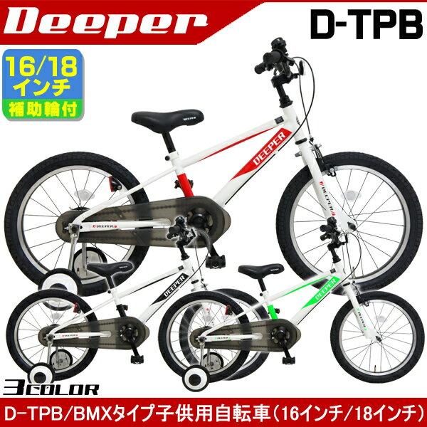 【ラッキーシール対応】【子供用自転車】【BMX】【自転車】 DEEPER 子供用自転車 D-TPB 16インチ 18インチ 2019年モデル 補助輪付き 男の子 おしゃれ 【】