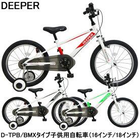 【ラッキーシール対応】【子供用自転車】【16インチ】【18インチ】【自転車】 DEEPER 幼児用自転車 D-TPB BMXタイプ 2019年モデル 補助輪付き 男の子 おしゃれ 【本州送料無料】