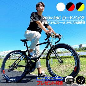 自転車 ロードバイク 700C 軽量 アルミフレーム 21変速 じてんしゃ DEEPER DE-3048AL60 700×28C シマノ21段変速 スポーツ アウトドア 自転車 サイクリング ロードバイク 【沖縄・離島販売不可】