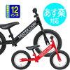 ランニングバイク/ペダルなし自転車/子供用自転車