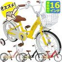 子供用自転車 16インチ 自転車 DEEPER 幼児用自転車 DE-001 かご付き 補助輪付き おしゃれなクラシックデザインはプレ…