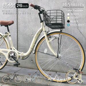 マイパラス 26インチ 折り畳みシティサイクル M-509 6段変速 LED オートライト かご かぎ付き 低床フレーム スポーツ アウトドア 自転車 サイクリング シティサイクル 【沖縄・離島販売不可】
