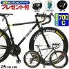ロードバイク/700C/自転車/軽量/アルミフレーム/新生活