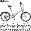 【ラッキーシール対応】 マイパラス 20インチ 折畳自転車 M-205 シマノ6段変速 【折りたたみ自転車】【自転車】【軽量…