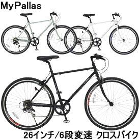 自転車 26インチ クロスバイク マイパラス クロスバイク M-605 シマノ6段変速 エアロリムでおしゃれな快適走行 クイックリリース ライト付き おしゃれ 【沖縄・離島販売不可】