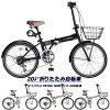 折りたたみ/自転車/20インチ/折り畳み自転車/おしゃれ/変速