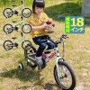 子供用自転車/16インチ/18インチ/幼児用自転車/子ども用自転車