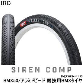 【自転車】【タイヤ】 IRC(井上ゴム工業) BMX用タイヤ BMX50 SIREN COMP 24×1.75 世界のトップライダー達との共同開発で生まれたBMXレーシングタイヤ 競技用 レース 24インチ【】