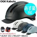 【豪華プレゼント付き】自転車 ヘルメット OGK KABUTO CS-1(シーエス1) 大人用 M/Lサイズ KOOFU JCF(公財)日本自…