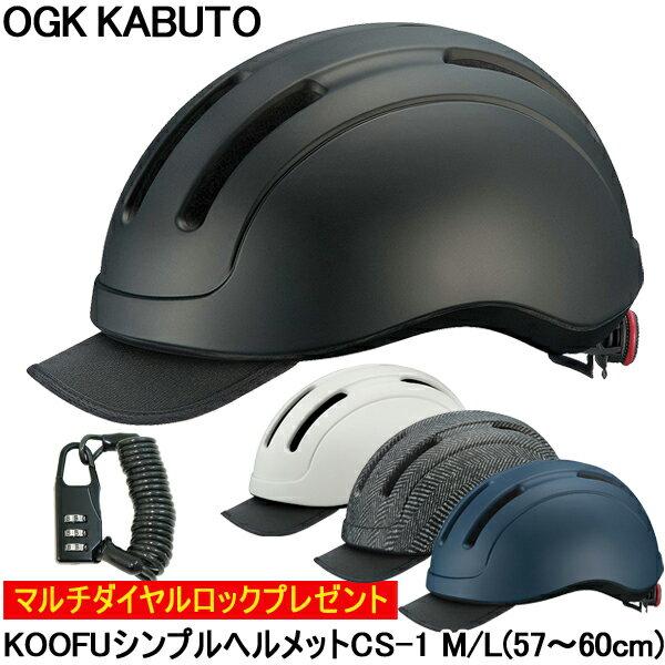 【豪華プレゼント付き!】【自転車】【ヘルメット】 OGK KABUTO CS-1(シーエス・1) 大人用 M/Lサイズ KOOFU 送料無料 【】