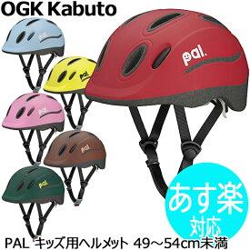 自転車 子供用ヘルメット OGK キッズヘルメット PAL(パル) SG規格 49〜54cm未満 子供 幼児 Sサイズ