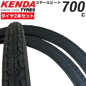 【タイヤ2本】自転車 タイヤ 700C KENDA 700×25〜28C (25-622/28-622) ブラック スチールビード 【ロードバイク】【クロスバイク】700Cタイヤ