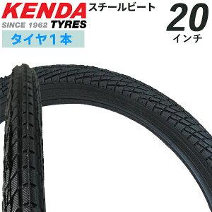 自転車 タイヤ 20インチ KENDA 20×1.75 (47-406) ブラック スチールビード 【折りたたみ自転車】【ミニベロ】20インチタイヤ