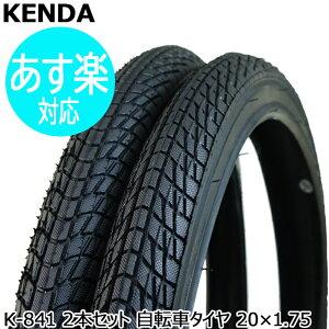 【タイヤ2本】自転車 タイヤ 20インチ KENDA 20×1.75 (47-406) ブラック スチールビード 【折りたたみ自転車】【ミニベロ】20インチタイヤ