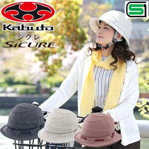 【送料無料】自転車 ヘルメット 女性用 OGK KABUTO SiCURE(シクレ) 54〜57cm SGマーク おしゃれな帽子デザインを採用 ふだん着ヘルメット スポーツ アウトドア 自転車 サイクリング ヘルメット