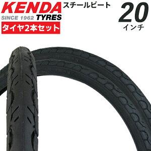 【タイヤ2本】自転車 タイヤ 20インチ KENDA 20×1 1/8 (28-451) ブラック スチールビード 【折りたたみ自転車】【ミニベロ】【小径車】20インチタイヤ