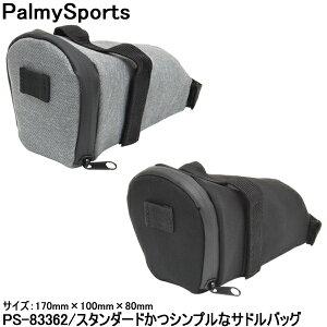 【自転車】【バッグ】【サドル】 Palmy Sports PS-83362 サドルバッグスタンダードかつシンプルなデザインのサドルバッグ